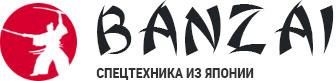 ООО «Банзай» Спецтехника из Японии